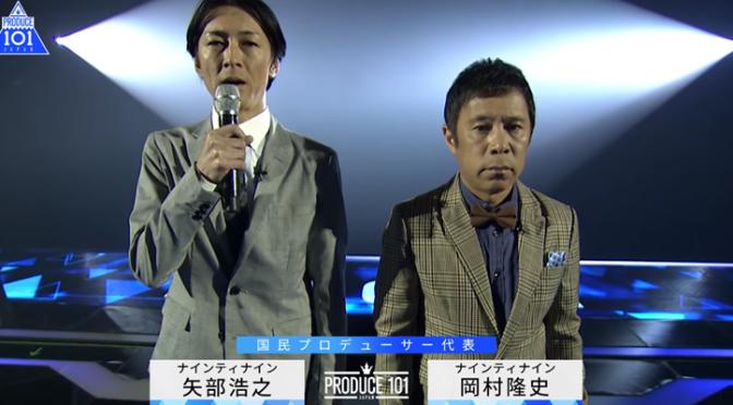 Produce 101 ganha sua primeira performance no Japão e mais um monte de investigações policiais na Coreia