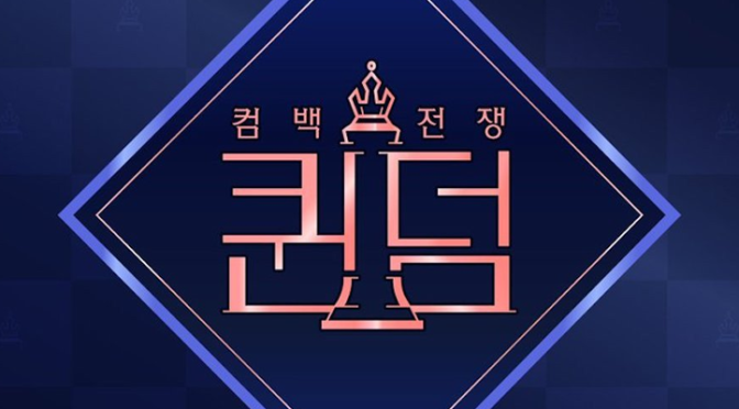 """A MNET deve fazer dois programas para a versão masculina do """"Queendom"""": """"Kingdom"""" e """"Road To Kingdom"""""""