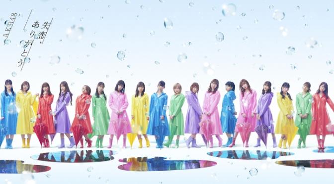 """AKB48 e outros grupos 48 estão fazendo eventos de """"aperto de mãos virtual"""" para conter o Coronavirus"""