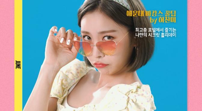 """Huh Chanmi começa sua jornada como futura ex-cantora de trot em """"Haeundae Beach"""""""